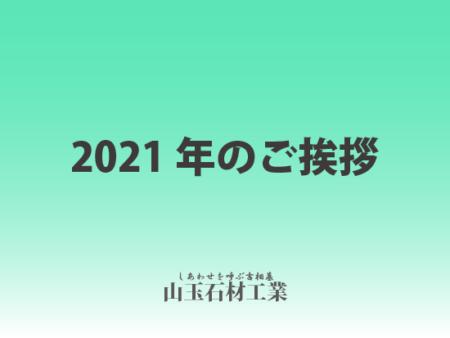 2021年のご挨拶 山玉石材工業